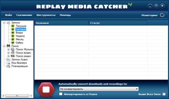 Программа для скачки видео с официального веб-сайта