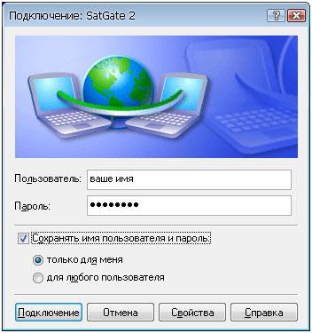 Как настроить спутниковый интернет