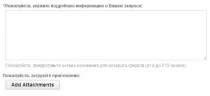 Как открыть спор на сайте Aliexpress.com и вернуть свои деньги