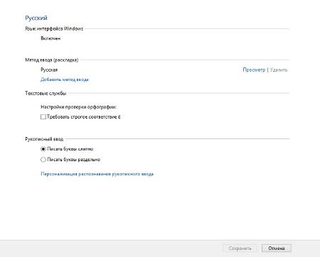 Как изменить язык в системе Windows 8