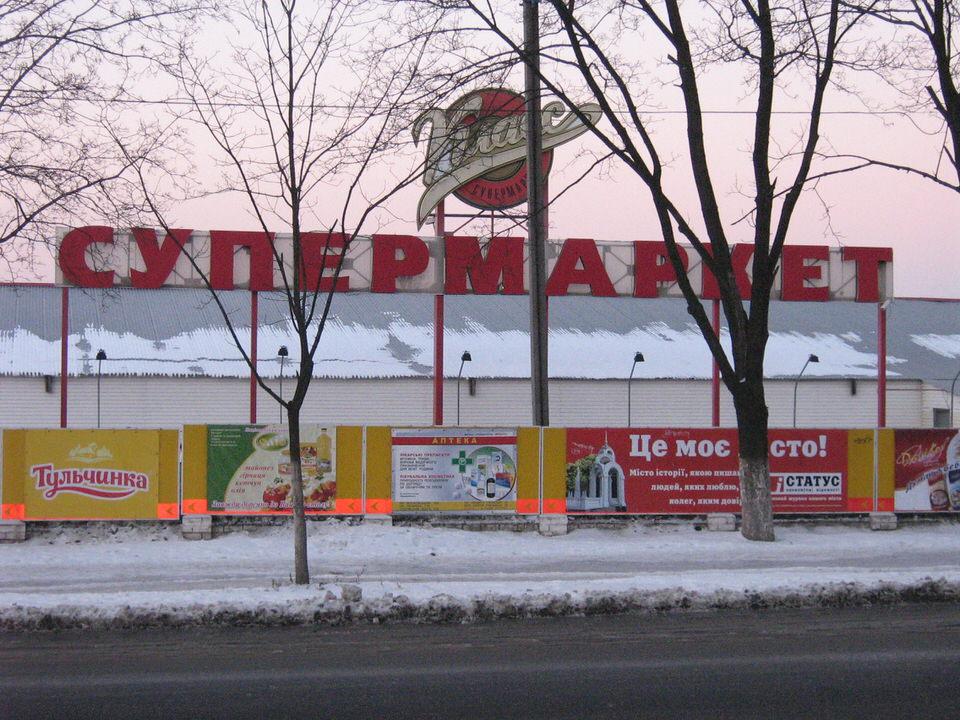 """Супермаркет """"Класс"""""""