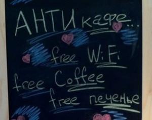 вывеска кафе антикафе мелом на доске