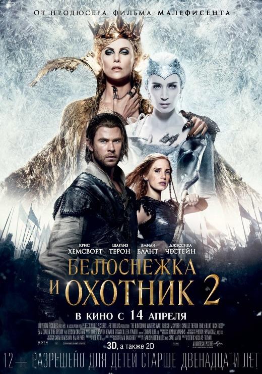 Как выбрать, какой фильм посмотреть: премьеры апреля 2016