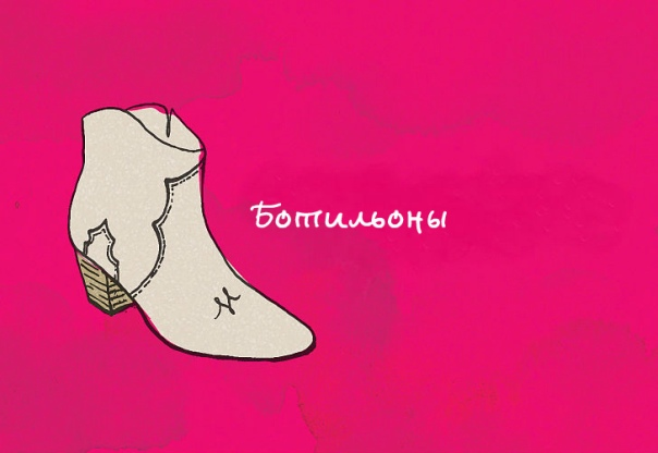Как подобрать обувь для любого комплекта