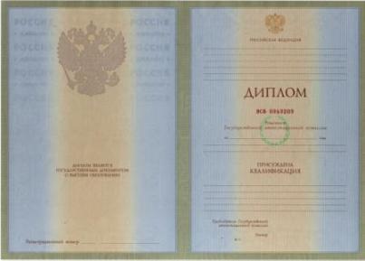 Как в России определяются степени высшего профессионального  Период обучения дипломированного специалиста составляет 5 6 лет в зависимости от выбранной профессиональной области В результате выпускник ВУЗа со степенью