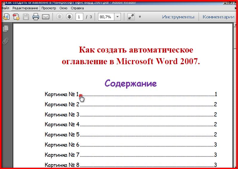 Как сделать точки в содержании 2007 - Rwxchip.ru
