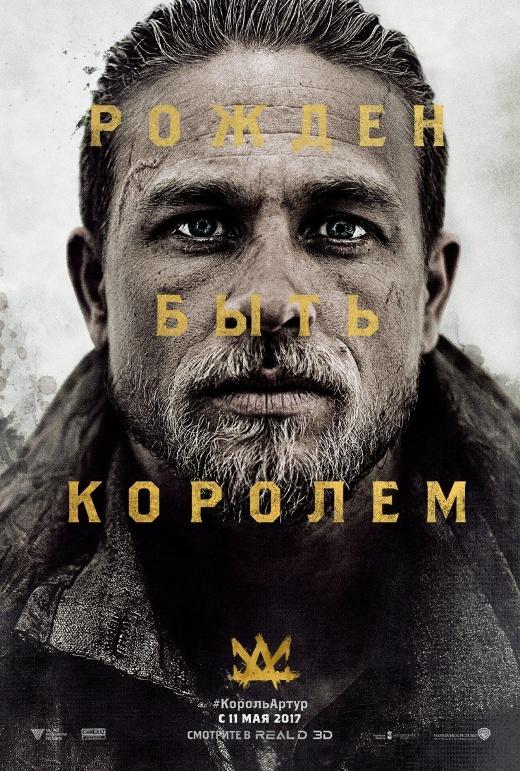 Как выбрать, какой фильм посмотреть: премьеры мая 2017