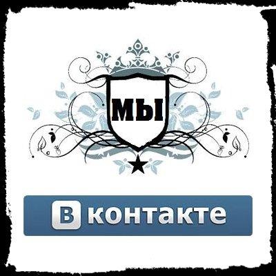 """Как узнать, кто заходил на вашу страницу """"ВКонтакте""""?"""