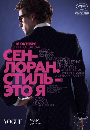 Как выбрать, что смотреть в кино: обзор кинопремьер октября 2014 (Часть 2)