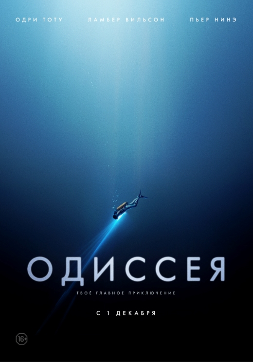 Как выбрать, какой фильм посмотреть: премьеры декабря 2016