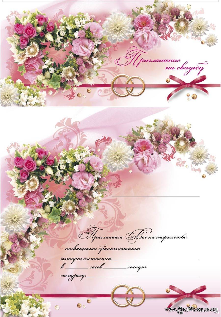 Подписать пригласительные на свадьбу