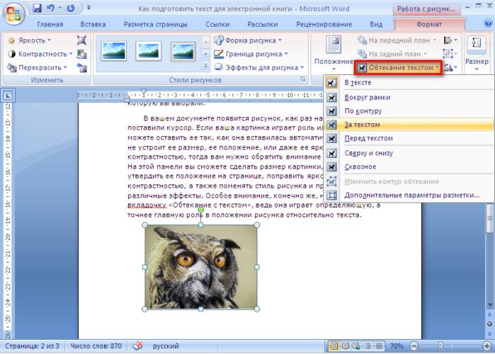 Как в редакторе Word нарисовать круг и вставить туда текст