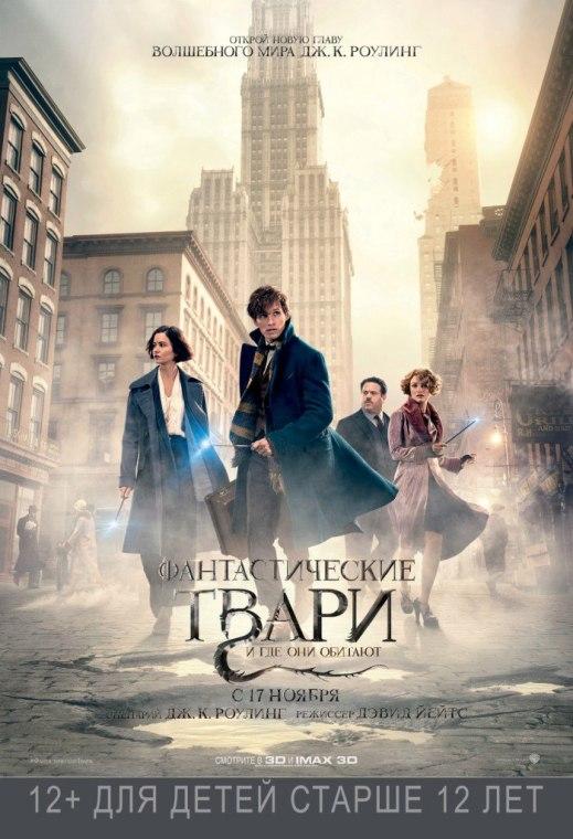 Как выбрать, какой фильм посмотреть: премьеры ноября 2016