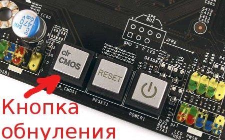 Как обнулить BIOS?