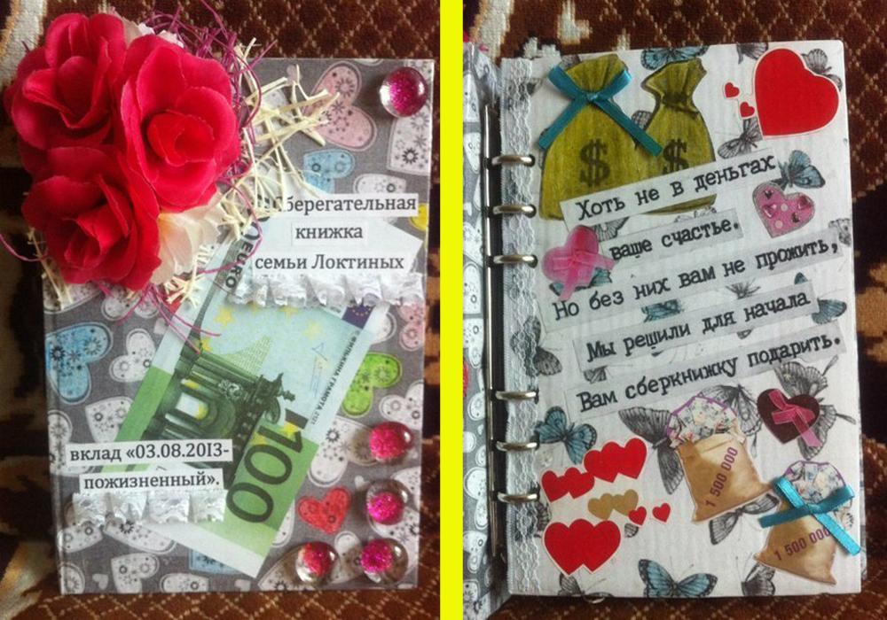 Оригинальное поздравление и вручение денег на свадьбу