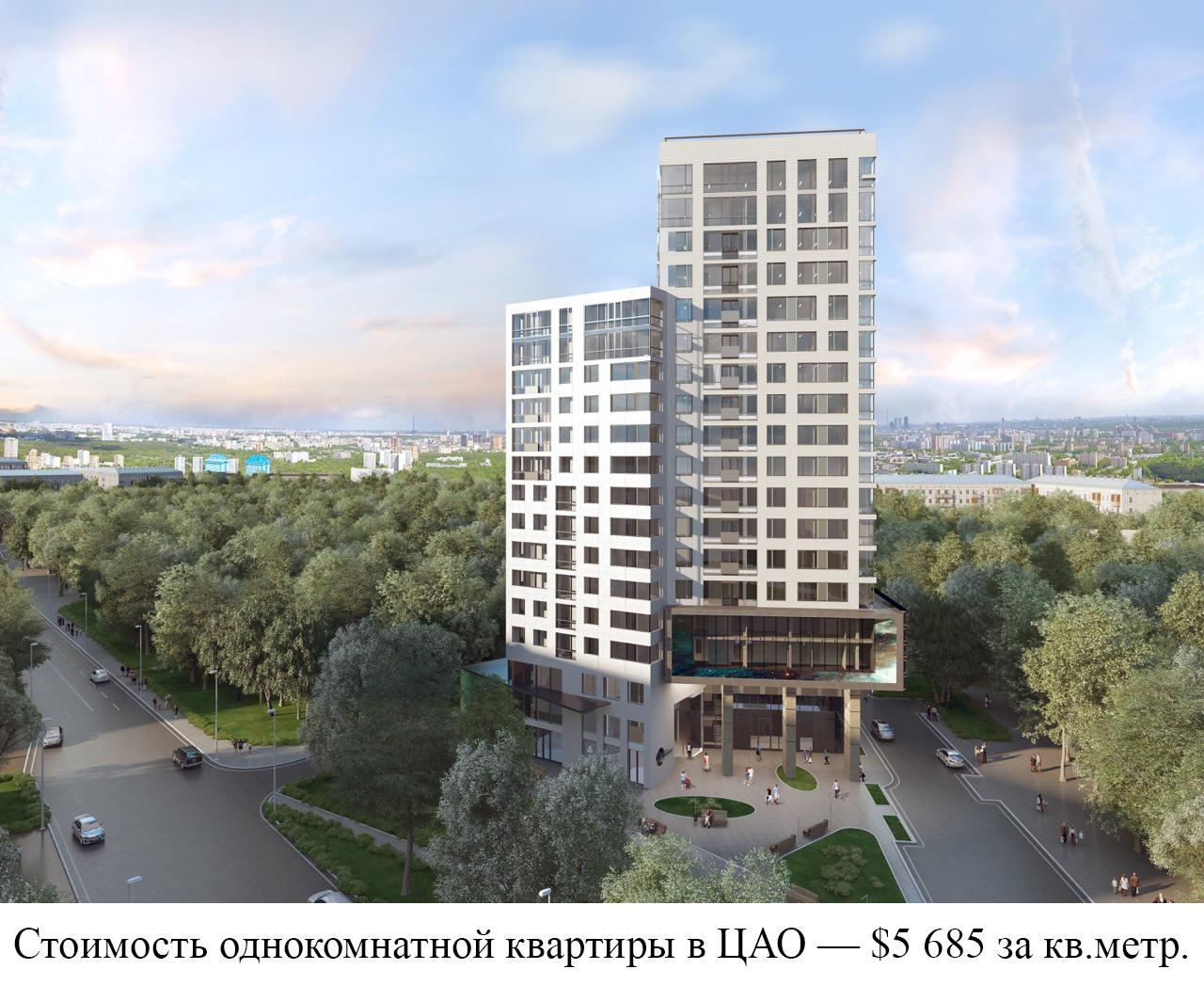 Как и где в Москве купить однокомнатную квартиру — цены и районы