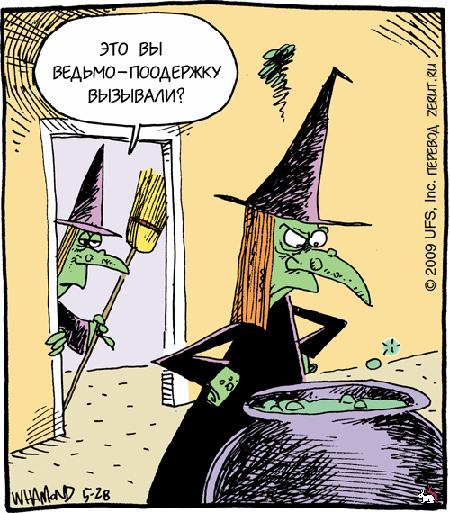 Страшной ведьме стоит покрыть черной краской одни-два зуба или вставить купленную в магазине накладку на зубы, создающую эффект гнилых, кривых зубов. Так же не забудьте приклеить пару бородавок и костяных наростов