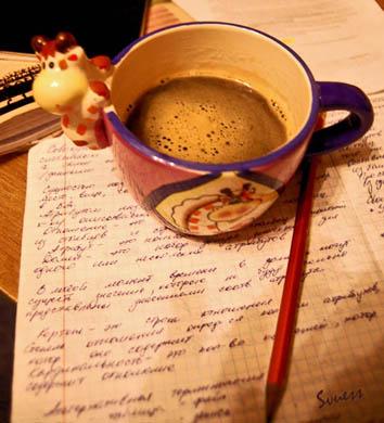 Запаситесь кофе и терпением!