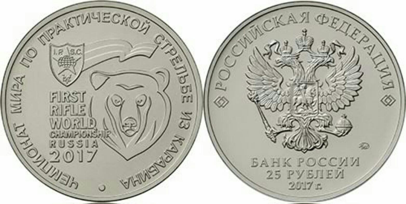 Как купить подлинную монету 25 рублей