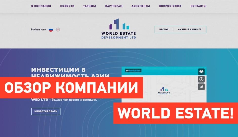 Как работает World Estate Development LTD отзывы и расследование