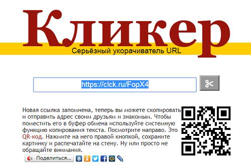 Как сократить ссылку: 15 сокращателей ссылок на замену Goo.gl