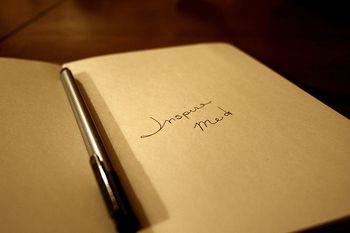 Как правильно подойти к процессу стихосложения. Часть 1.