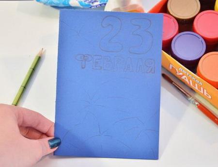 Как сделать вместе с детьми открытку на 23 февраля?