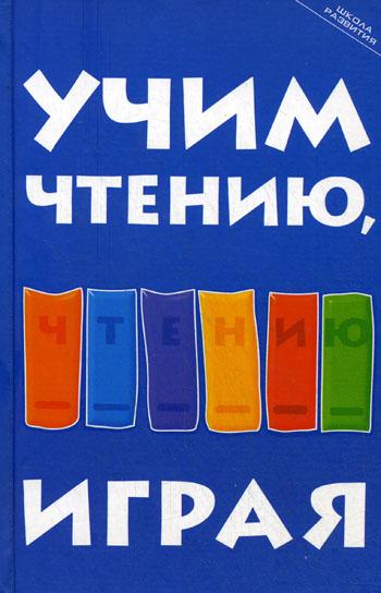 Как можно научить ребенка читать?