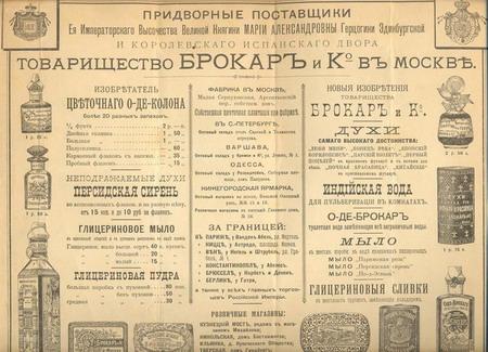 Как в России появилась парфюмерия