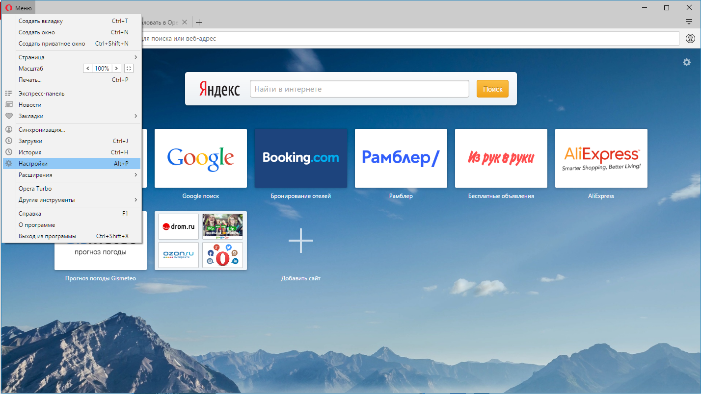 Как открыть заблокированные сайты?