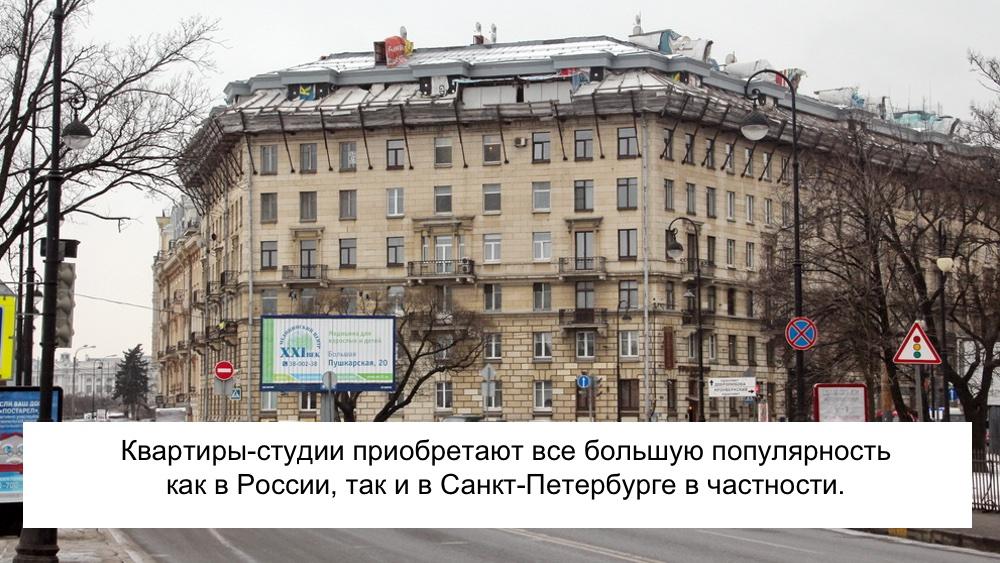 Как купить студию выгодно на вторичном рынке недвижимости Санкт-Петербурга?