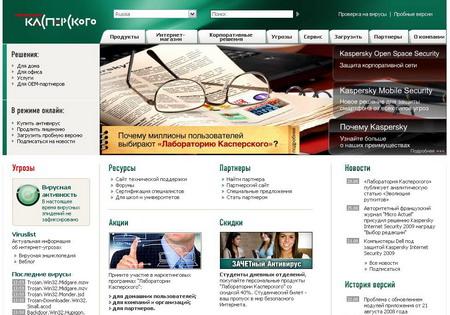 Сайт Антивируса Касперского