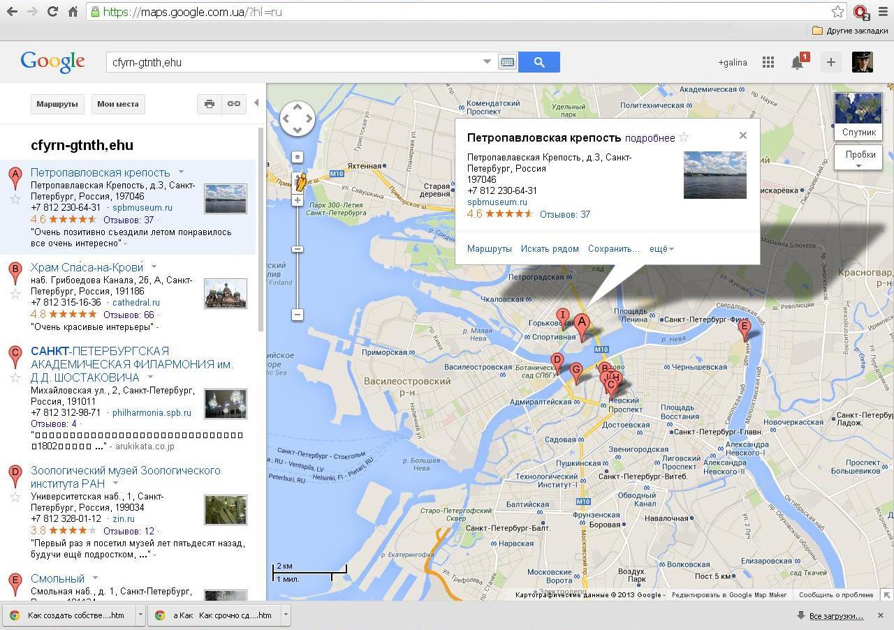 как на гугл карте смотреть фото местоположения меладзе