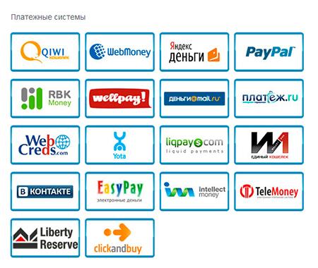 Как и зачем стоит организовать единую платежную систему на сайте