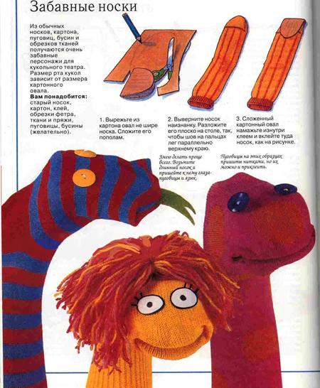 Позаимствуйте чистые носки и нашейте на них пуговицы, пряжу и прочие элементы
