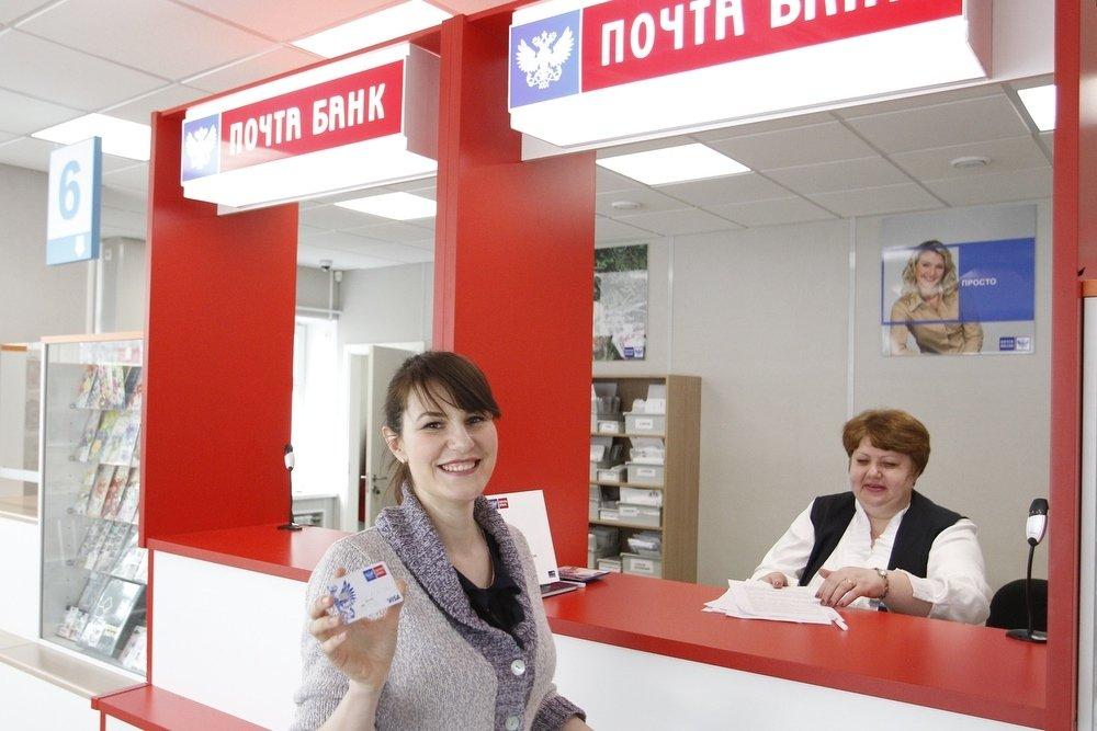 Почта банк получить кредит наличными расчет кредита онлайн калькулятор 2018