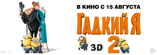 Гадкий я 2 (Despicable Me 2): афиша