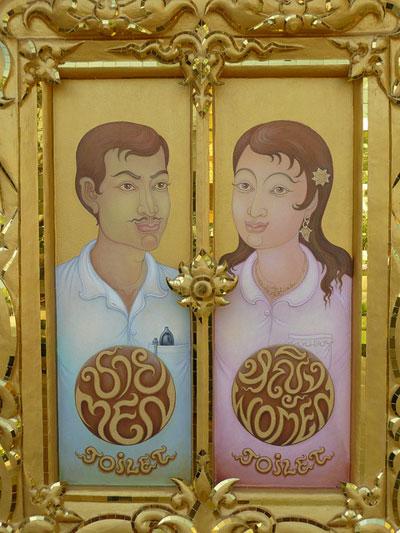 таиландский «райский» Белый Храм (Wat Rong Khun) - туалет