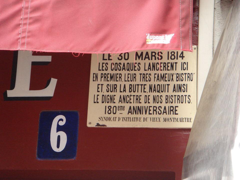 Как увидеть в Париже то, о чем не рассказывают в путеводителях