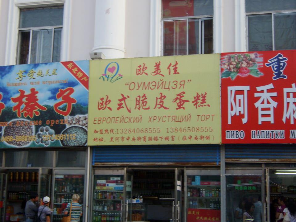 Как я ездила в Китай без визы
