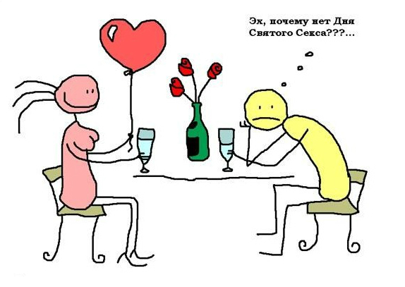 шаржи на День святого Валентина