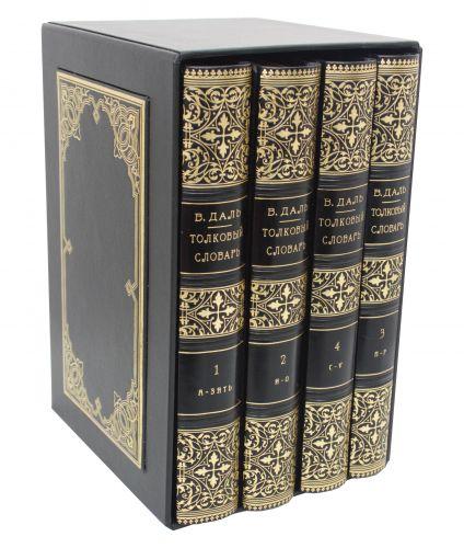 ужасные подарки для девушки: наборы энциклопедий, толковые словари и иже с ними