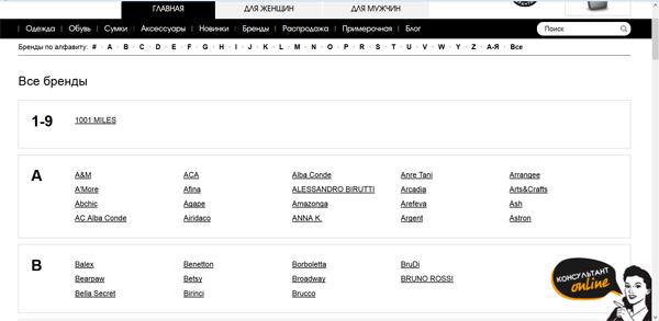 Удобный каталог по брендам в интернет-магазине