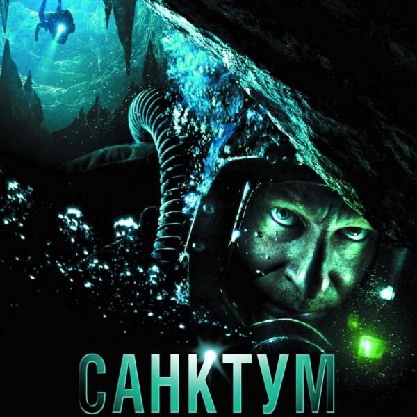 "плакат к фильму ""Санктум"""