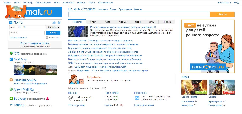 Как зарегистрироваться на Mail.Ru?