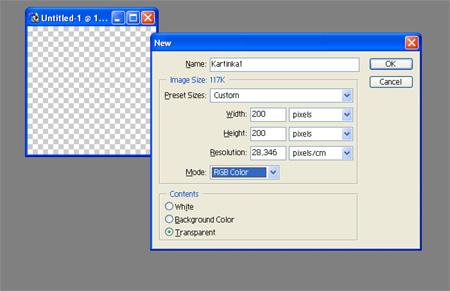 создайте новый пустой файл подходящего размера