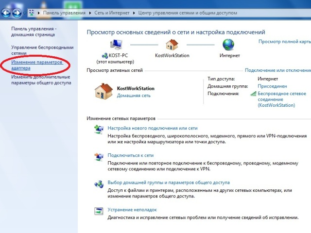 Как сменить IP адрес: Windows