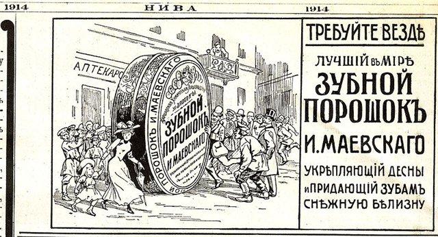 реклама одного из первых зубных порошков в России старая газета