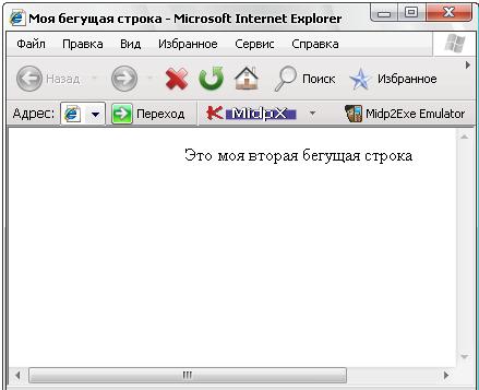 html-код бегущей строки: