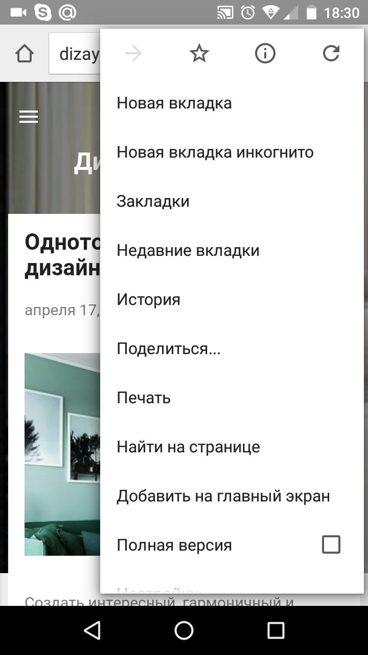 Как посмотреть историю браузера в телефоне на Андроид?